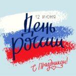Режим работы ветеринарной клиники на День России